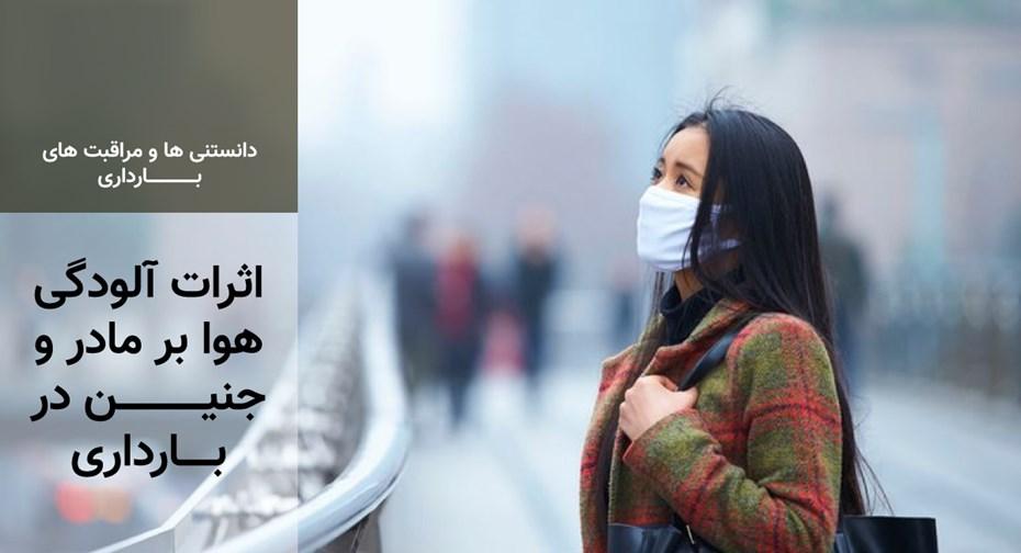 عوارض آلودگی هوا برای زنان باردار و جنین