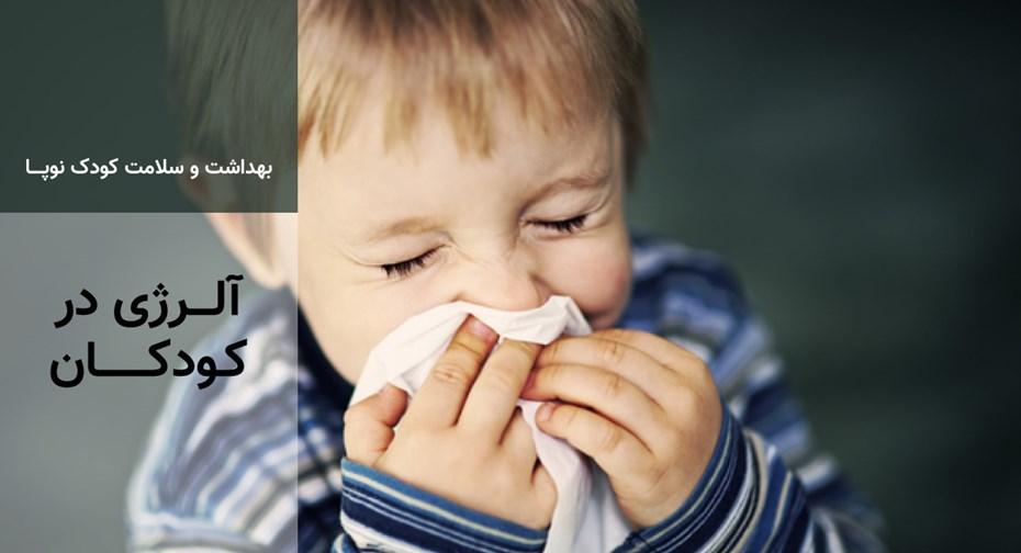 آلرژی در کودکان
