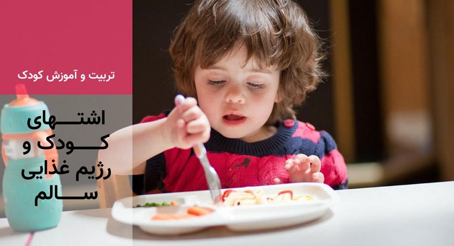 اشتهای کودک و رژیم غذایی سالم
