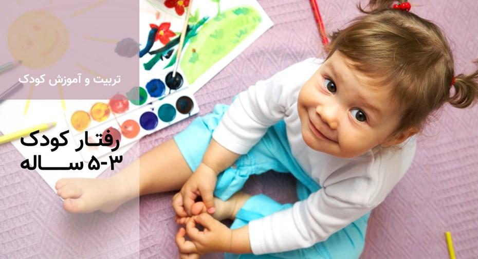 رفتار کودکان 3-5 سال