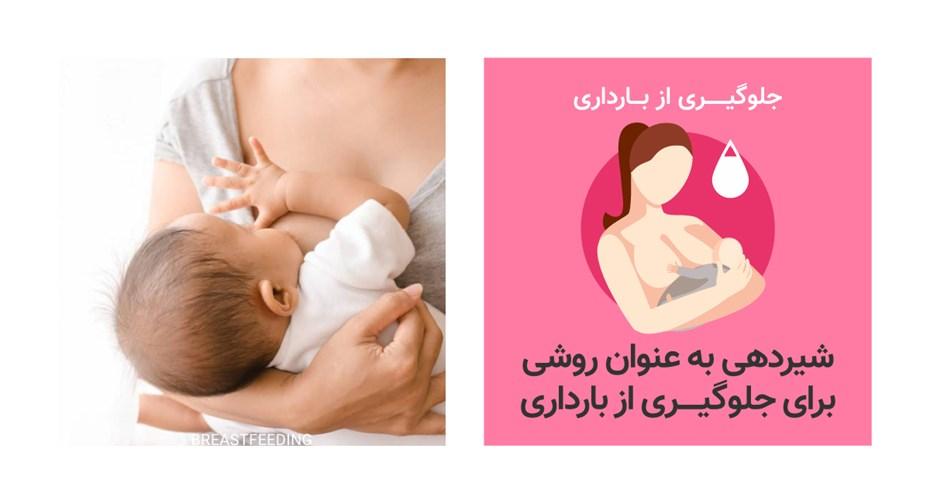 شیردهی به عنوان روشی برای جلوگیری از بارداری