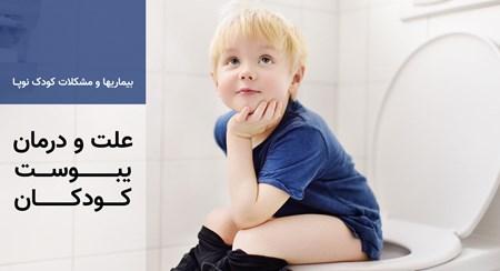 علت و درمان یبوست کودکان