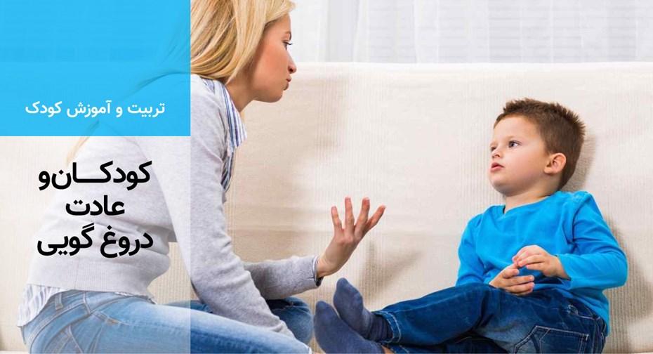 کودکان و عادت دروغ گویی