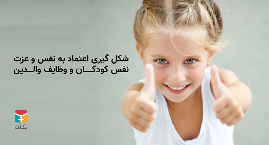 شکل گیری اعتماد به نفس و عزت نفس کودکان و وظایف والدین