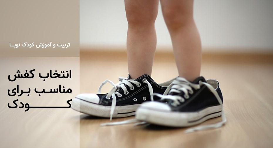 انتخاب کفش مناسب برای کودک