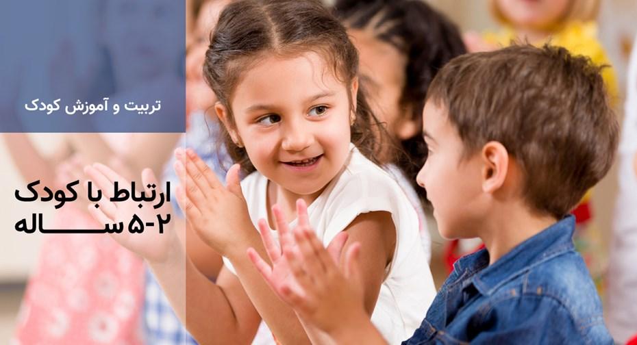 ارتباط با کودک 2-5 ساله