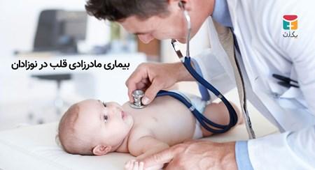 بیماری مادرزادی قلب در نوزادان