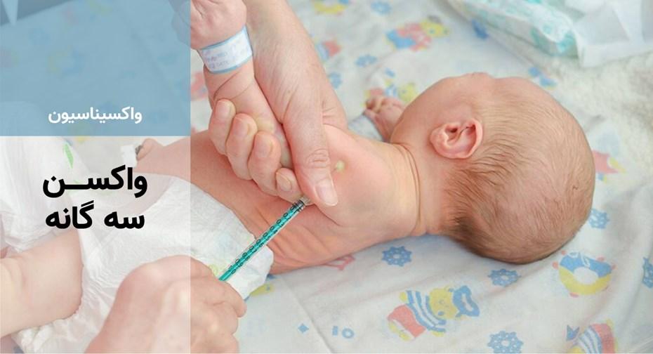 واکسن سه گانه برای کودکان