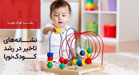نشونه های تاخیر در رشد کودک نوپا