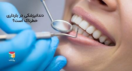 دندانپزشکی در بارداری خطرناک است؟