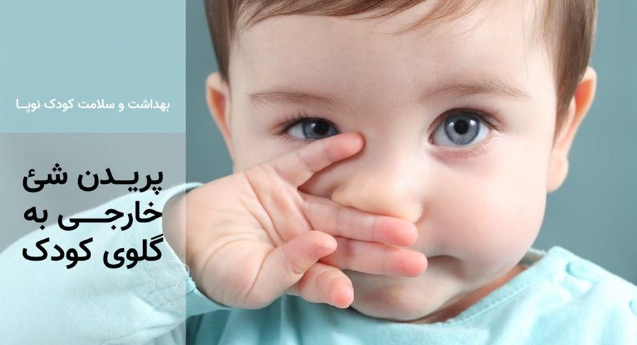 پریدن شئ خارجی به گلوی کودک