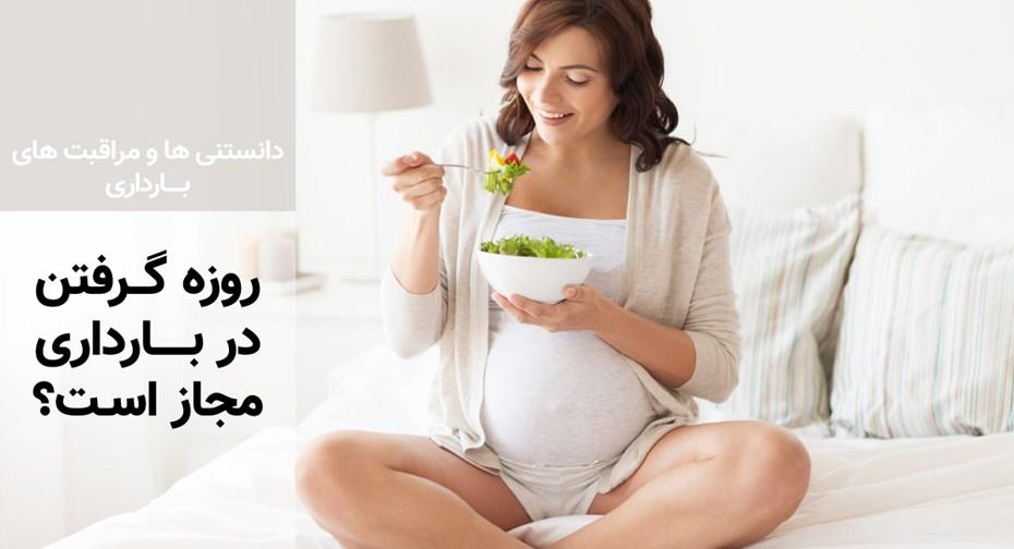 روزه گرفتن در بارداری مجاز است؟