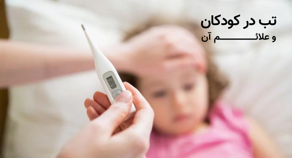 تب در کودکان و علائم آن