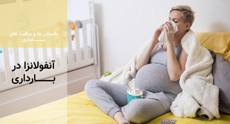 آنفولانزا در بارداری و درمان آن