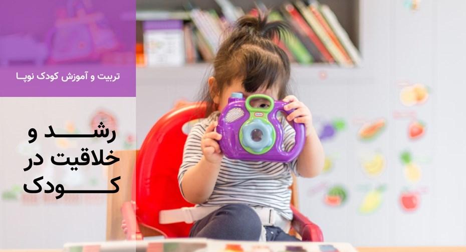رشد و خلاقیت در کودک