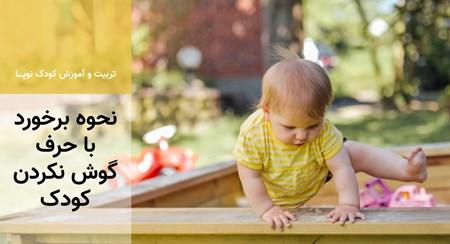 نحوه برخورد با حرف گوش نکردن کودک