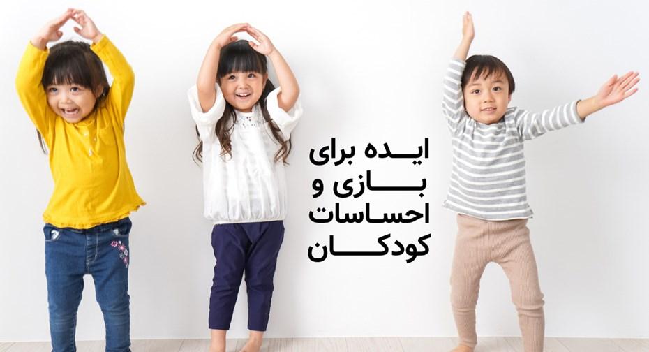 ایده برای بازی و احساسات کودکان