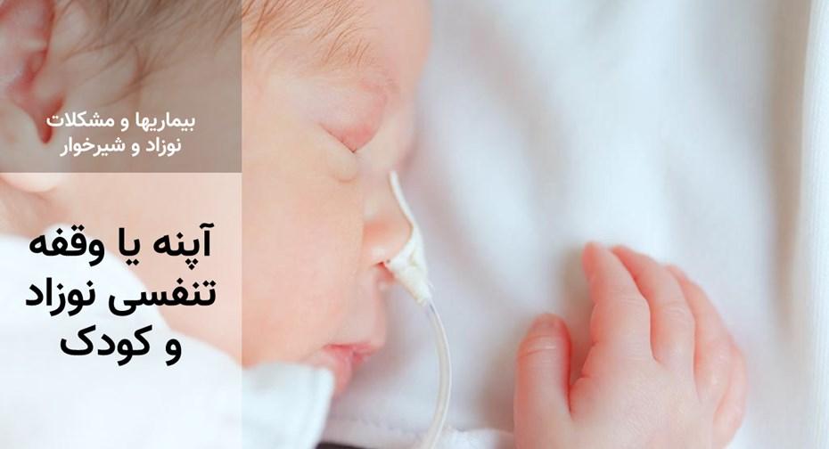 آپنه یا وقفه تنفسی نوزاد و کودک