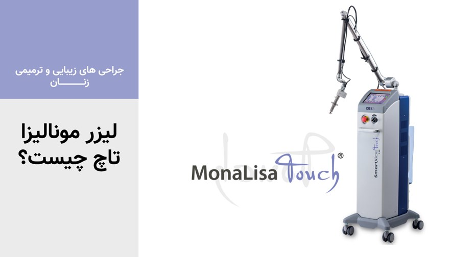 لیزر مونالیزا تاچ چیست؟