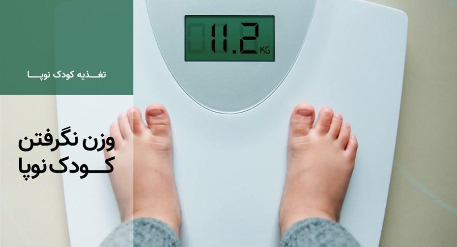 وزن نگرفتن کودک نوپا
