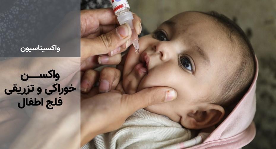 واکسن خوراکی و  تزریقی فلج اطفال