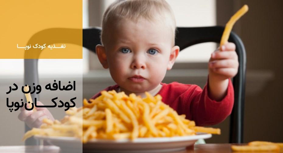 اضافه وزن در کودکان نوپا