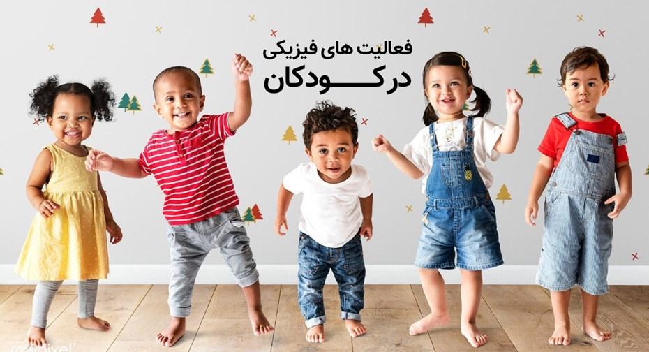 فعالیت های فیزیکی در کودکان