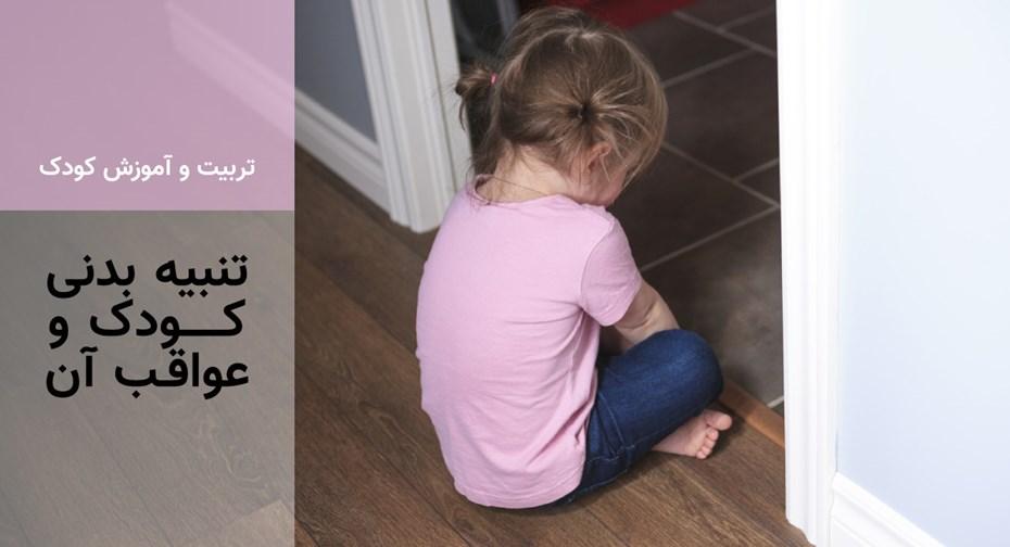 تنبیه بدنی کودک و عواقب آن