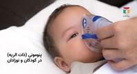 پنومونی (ذات الریه) در کودکان و نوزادان
