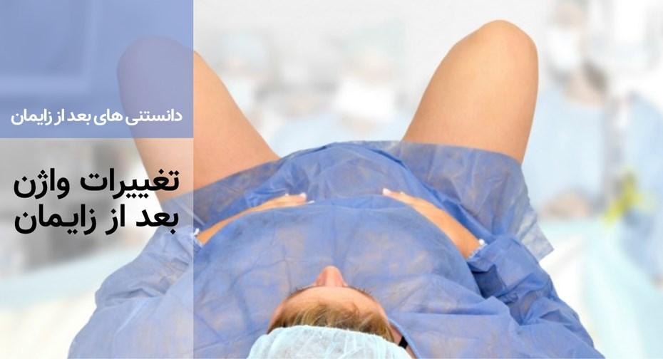 تغییرات واژن بعد از زایمان