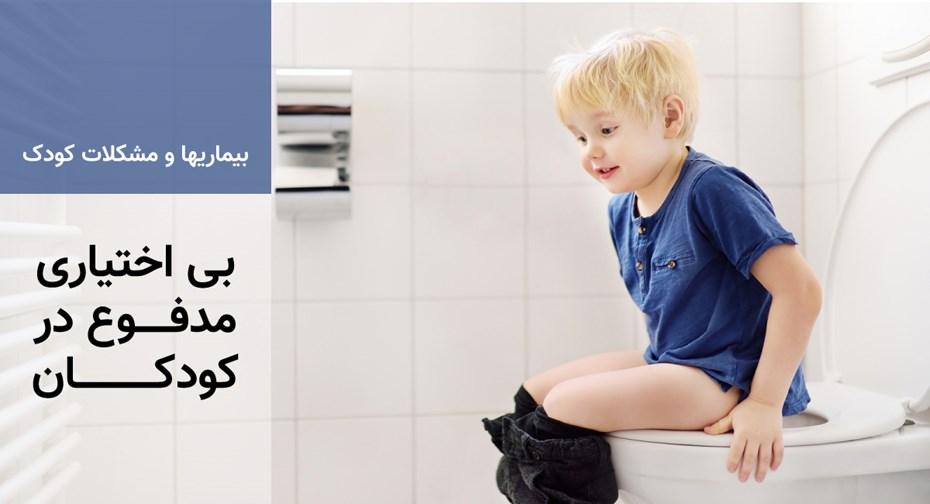 بی اختیاری مدفوع در کودکان