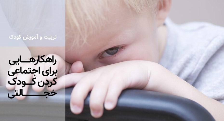 راهکارهایی برای اجتماعی کردن کودک خجالتی
