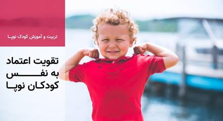 تقویت اعتماد به نفس در کودکان نوپا