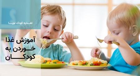 آموزش غذا خوردن به کودکان