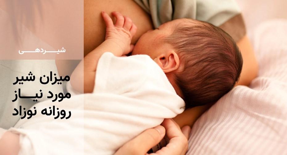 میزان شیر مورد نیاز روزانه نوزاد