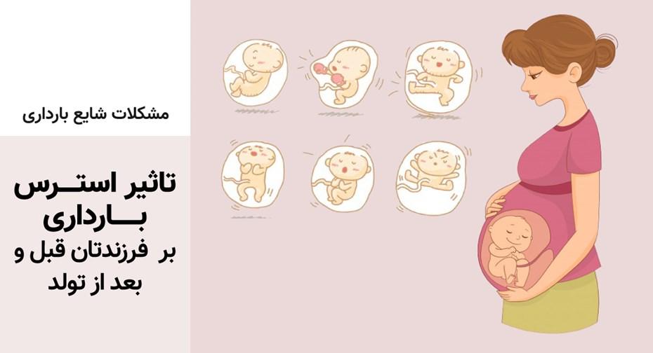 تاثیر استرس  بارداری بر  فرزندتان قبل و بعد از تولد