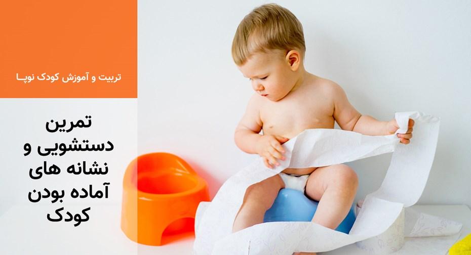 تمرین دستشویی و نشانه های آماده بودن کودک