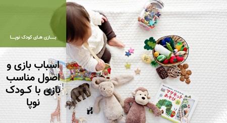 اسباب بازی و اصول مناسب بازی با کودک نوپا