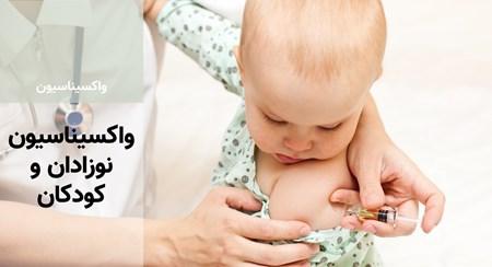 جدول واکسیناسیون نوزاد، نکات و راهنما
