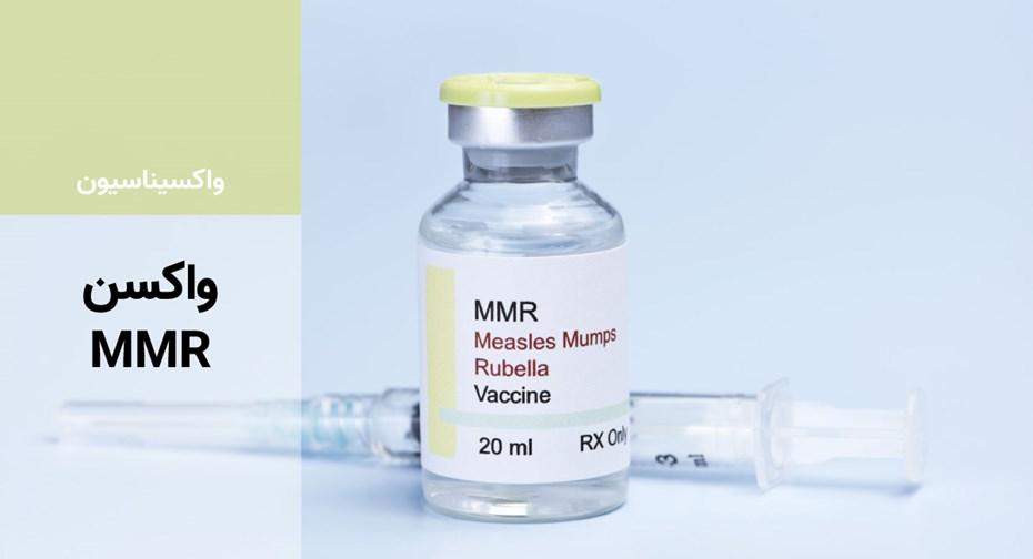 واکسن MMR چیست؟
