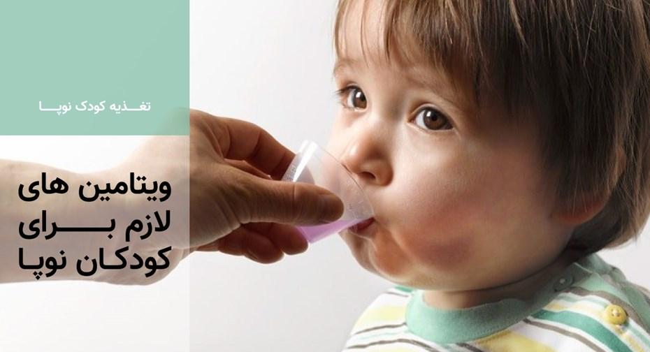 ویتامین های لازم برای کودکان نوپا