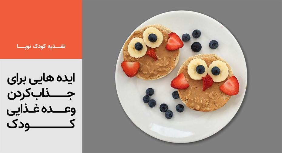 ایده هایی برای جذاب کردن وعده های غذایی کودک