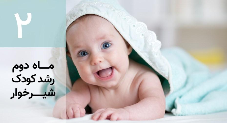 ماه دوم رشد کودک شیرخوار