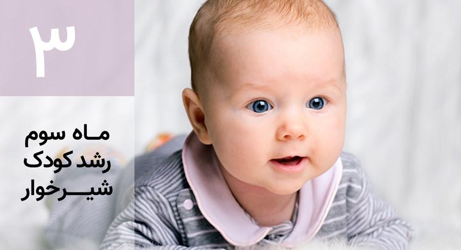 ماه سوم رشد کودک شیرخوار