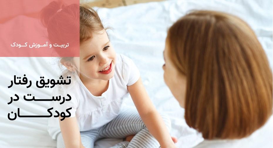 تشویق رفتار درست در کودکان