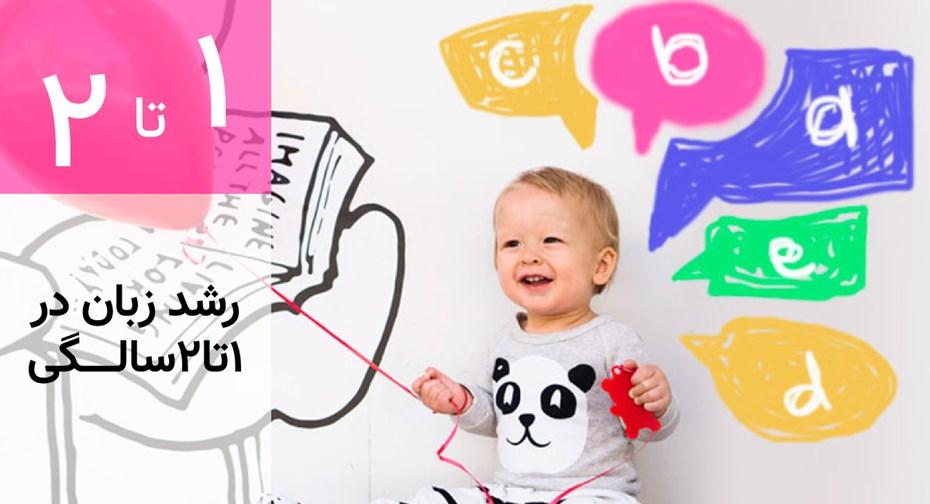 رشد زبان در 1-2 سالگی