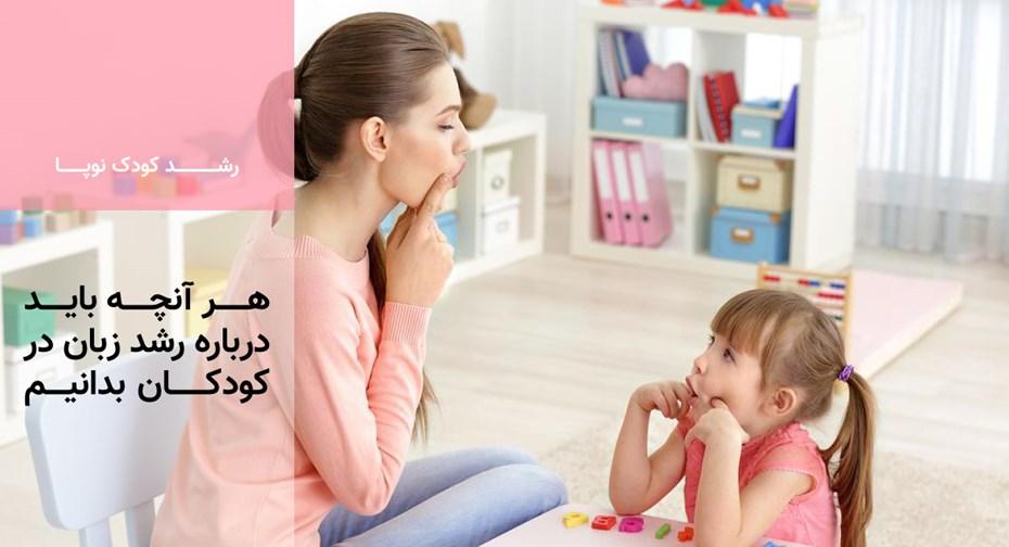 هر آنچه باید درباره رشد زبان در کودکان بدانیم