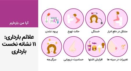 علائم بارداری: 11 نشانه نخست بارداری
