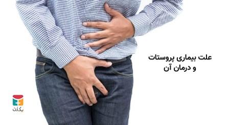 علت بیماری پروستات و درمان آن