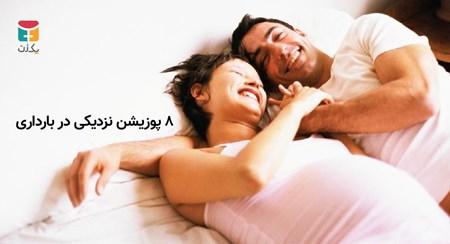 8 پوزیشن نزدیکی در بارداری